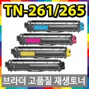 TN-261 TN-265 HL-3150CDN HL-3170CDW MFC-9140CDN