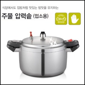 풍년 영업용/업소용/주물압력밥솥 50인용/세원통상