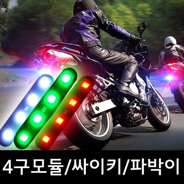 4구파박이/싸이키/4구모듈/조명/오토바이/경광등/led
