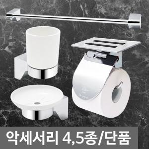 화장실 욕실수건걸이 휴지걸이 비누받침대 양치컵걸이