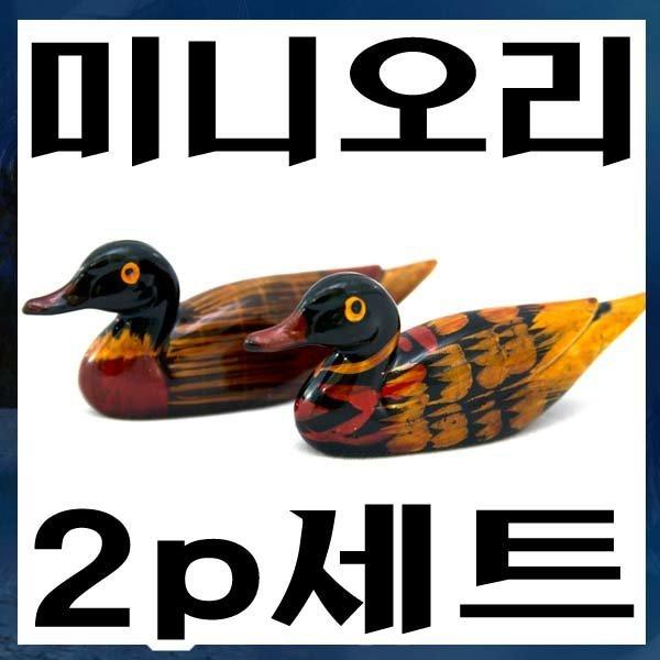 C519/오리인형/2p/인테리어소품/원앙/장식인형