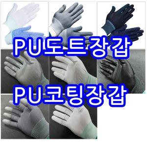 국산 PU 코팅장갑 도트장갑 탑코팅 팜코팅 작업 장갑