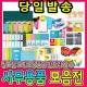 사무용품모음전/오피스용품/사무용품/화일/바인더