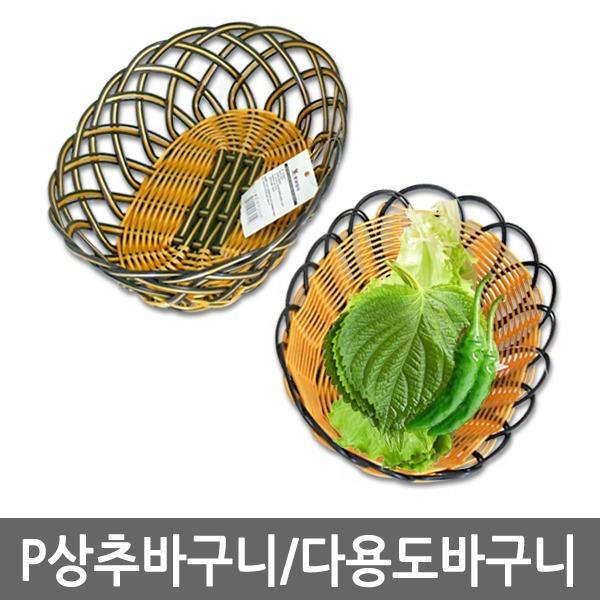 상추바구니 소쿠리 야채 채소 과일 쌈 채반 플라스틱