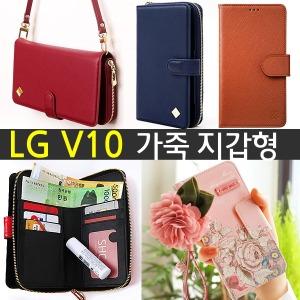옵티머스 LG V10/F600/수납형 지갑형 핸드폰 케이스