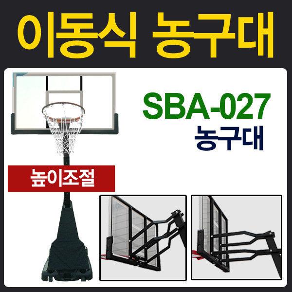 지아이엘 SBA-027 이동식 높이조절 농구대 농구링