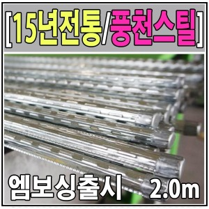 2.0m-10개/고추지지대/묘목지주대/엠보싱/방울토마토