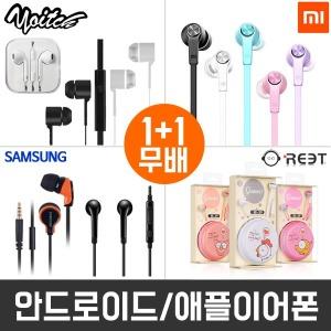 무료택배 1+1+사은품 음질대박 통화/볼륨 신형 이어폰