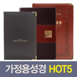 가정용 강대상용 성경책 인기모음전 개역개정 단본 특대