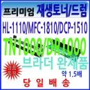 브라더 재생 TN1000 DR1000 HL1110 HL1210W DCP1510