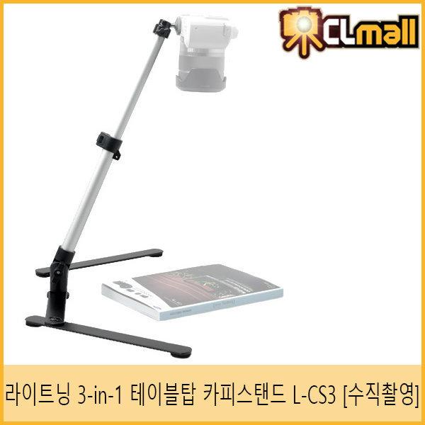 라이트닝 3-in-1 테이블탑 카피스탠드 L-CS3/수직촬영