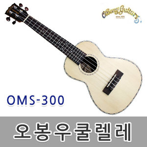 오봉 우쿨렐레  OMS-300 콘서트형
