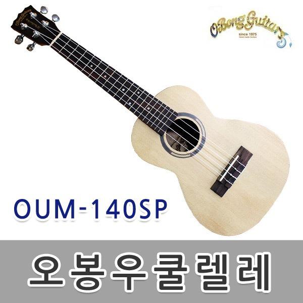 오봉 우쿨렐레 OUM-140SP 콘서트형