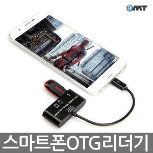OMT 핸드폰 OTG 5핀 카드리더기 OTG리더기 OCR-5POTG