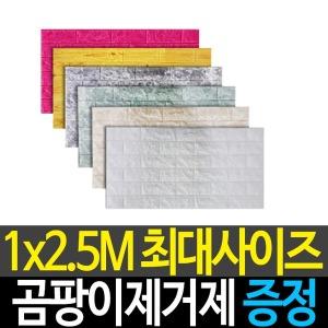 폼블럭 2.5M 1롤 or 50cm 5장/쿠션벽돌 파벽돌 아이