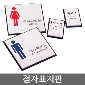점자표지판 아크릴표지판 화장실표지판 안내표지판