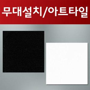 아트타일/유광제품 솔리드/무대바닥장식/콘서트무대