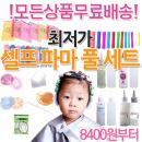 셀프 파마 미용 재료 롯드 약 단발 펌 웨이브 머리