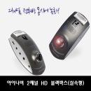팅크웨어 아이나비 G100 2채널 블랙박스/HD 블랙박스