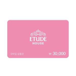 (에뛰드) 3만원권