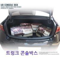 자동차 트렁크정리함 유비 콘솔박스/수납함/선물