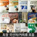 희창국산차/레몬홍차/코코아/매실차/율무차/자판기용
