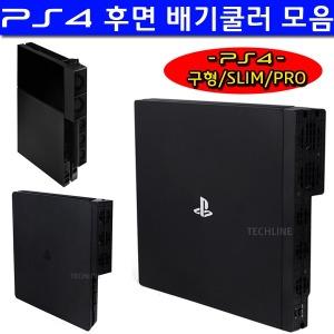 PS4 PRO 전용 후면배기쿨러 /PS4 SLIM /PS4구형 선택
