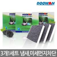 1+1+1무료배송/두원활성탄필터/차량용필터/자동차