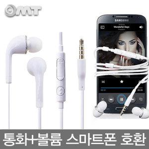 OMT OEP-J5 이어폰 벌크 마이크내장 통화+볼륨조절