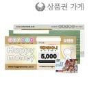 에그머니/컬쳐랜드/도서/해피머니문화 상품권/5천원