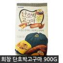 희창 단호박 고구마차 900g/국산차/율무차/코코아