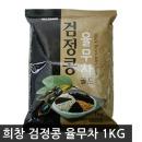 희창 검정콩 율무차 1kg/국산차/자판기용/코코아/우유
