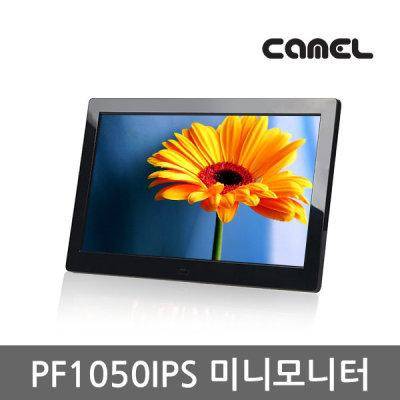 PF1050IPS 25.4cm IPS패널 미니모니터 디지털액자