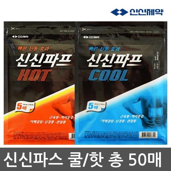신신제약 신신파프 50매//신신파스 핫 쿨 선택