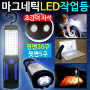 차량용 LED 작업등 랜턴 손전등 서치 라이트 후레쉬