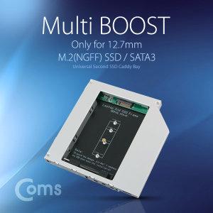 노트북 ODD 멀티부스트 M.2 SSD HDD 하드 장착/12.7mm