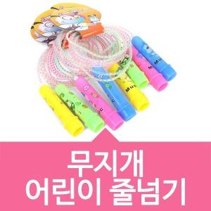 WOHNEN 무지개 줄넘기 로프/유산소운동/단체/학교