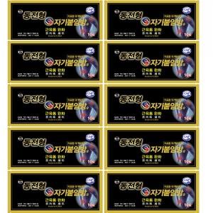 동전형자기붙임방/ 100매/효도선물/동전/자석/파스형