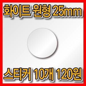 화이트 원형 무지 라벨 25mm 스티커 10개 봉인스티커