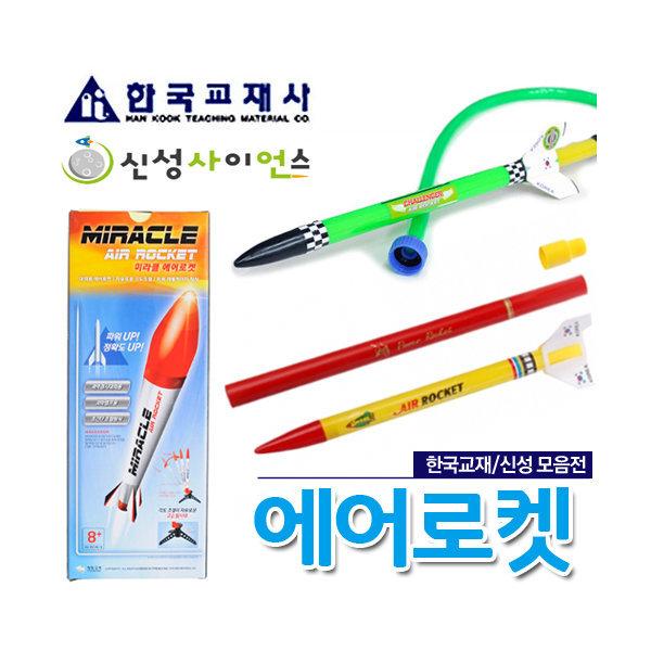 평화/신성/한국교재사 에어로켓/페트병로켓/과학교재