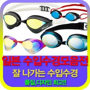 일본수입수경모음/노패킹/밀러/노미러/아레나 스피도