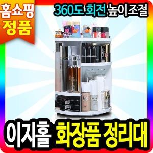 이지홀 화장품 정리대/메이크업박스 수납함 정리함