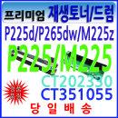 제록스 재생 CT202330 CT351055 P225d P225db P265dw