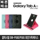 갤럭시탭A6 10.1 SM-P585회전가죽케이스갤탭A6 10.1