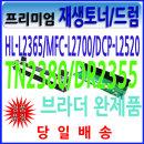 브라더 재생 TN-2380 DR-2355 L2365DW L2320D L2360DN