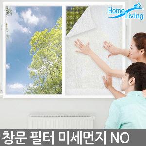 국내산 방충망 창문 필터 미세먼지/꽃가루/황사