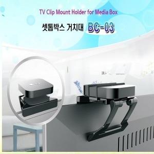 BC-03 셋톱박스숨기기 거치대 TV윗쪽 선반