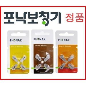포낙(PHONAK)보청기배터리(40알)/보청기건전지/제습제