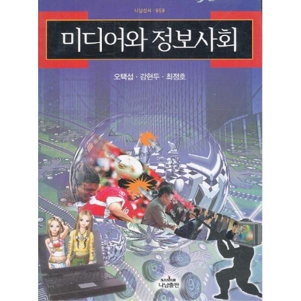 나남 미디어와 정보사회 (년도바코드중복) 정가18000원