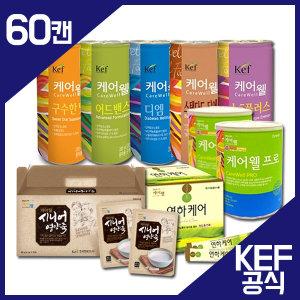 케어웰 60캔 전제품/구수한맛/당 뇨식/어드밴스/디엠